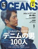 OCEANS(オーシャンズ) 2021年5月号