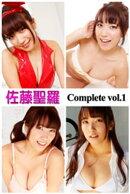 佐藤聖羅 Complete vol.1