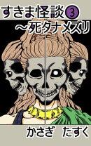 すきま怪談3〜死タナメズリ