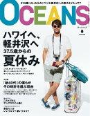 OCEANS(オーシャンズ) 2014年8月号