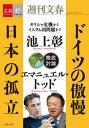 ドイツの傲慢 日本の孤立【文春e-Books】【電子書籍】[ 池上 彰 ]