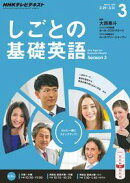 NHKテレビ しごとの基礎英語 2016年3月号