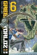 GREEN WORLDZ(6)
