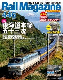 Rail Magazine (レイル・マガジン) 2021年1月号 Vol.446【電子書籍】[ Rail Magazine編集部 ]