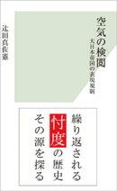 空気の検閲〜大日本帝国の表現規制〜