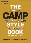 GO OUT特別編集 GO OUT CAMP STYLE BOOK Re-Edit 2012〜2017