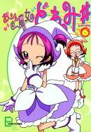 アニメコミックス おジャ魔女どれみ♯(しゃーぷっ) 6