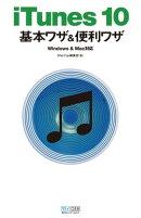 iTunes 10 基本ワザ&便利ワザ Windows & Mac対応