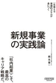 新規事業の実践論【電子書籍】[ 麻生要一 ]