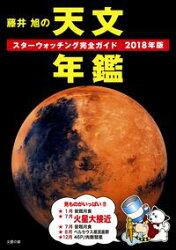 藤井 旭の天文年鑑 2018年版