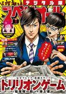 ビッグコミックスペリオール 2021年8号(2021年3月26日発売)