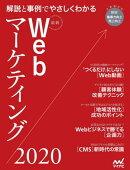 最新Webマーケティング2020