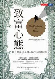 致富心態:關於財富、貪婪與幸福的20堂理財課 The Psychology of MoneyTimeless Lessons on Wealth, Greed, and Happiness【電子書籍】[ 摩根.豪瑟 ]