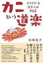 カニという道楽ズワイガニと日本人の物語【電子書籍】[ 広尾克子 ]