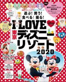 I LOVE 東京ディズニーリゾート 2020【電子書籍】[ ディズニーファン編集部 ]