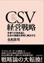 CSV経営戦略本業での高収益と、社会の課題を同時に解決する【電子書籍】[ 名和高司 ]