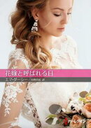 花嫁と呼ばれる日【ハーレクインSP文庫版】