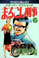 まるごし刑事6