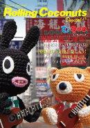 ローリングココナッツ・デジタル vol.3 <ウクレレ譜付き!>
