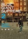 BLUE GIANT SUPREME(2)【電子書籍】[ 石塚真一 ]