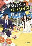 東京カジノパラダイス(新潮文庫)