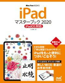 iPadマスターブック2020 iPadOS対応【電子書籍】[ 小山 香織 ]
