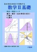 数学2基礎 解説・例題コース 微分、積分