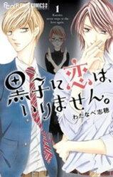 黒子に恋は、いりません。(1)【期間限定 試し読み増量版】
