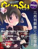 月刊群雛 (GunSu) 2014年 08月号 〜 インディーズ作家を応援するマガジン 〜