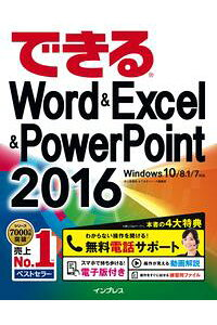 できるWord&Excel&PowerPoint2016Windows10/8.1/7対応