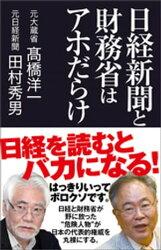 日経新聞と財務省はアホだらけ