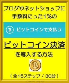 『 ブログやネットショップに手数料たった1%のビットコイン決済を導入する方法 』- Bitcoin Payment (BTC to JPY) - ( 全15ステップ / 30分 )【電子書籍】[ Kadoya Tatsuhiko ]