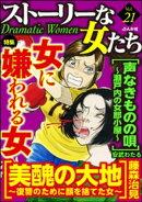 ストーリーな女たち女に嫌われる女 Vol.21