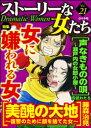 ストーリーな女たち女に嫌われる女 Vol.21【電子書籍】[ 藤森治見 ]