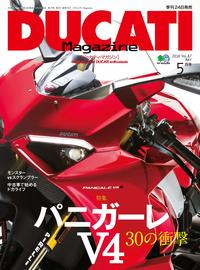 DUCATI Magazine Vol.87 2018年5月号【電子書籍】