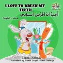 I Love to Brush My Teeth (English Arabic Book for Kids )