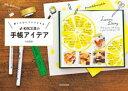 開くたびにワクワクする 和気文具の手帳アイデア【電子書籍】[ 今田里美 ]