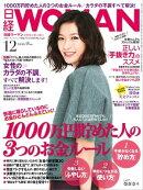 日経ウーマン 2014年 12月号 [雑誌]