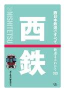 鉄道まるわかり010 西日本鉄道のすべて
