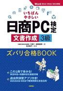 いちばんやさしい日商PC検定文書作成3級 ズバリ合格BOOK [Word 2013/2016/2019 対応]