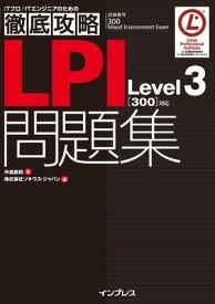 徹底攻略LPI問題集Level3[300]対応【電子書籍】[ 中島能和 ]