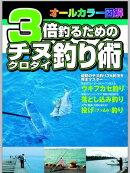 3倍釣るためのチヌ釣り術