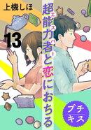 超能力者と恋におちる プチキス(13)