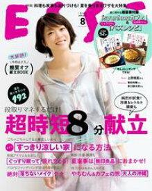 ESSE 2019年8月号【電子書籍】