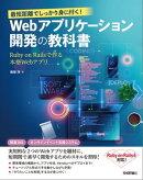 最短距離でしっかり身に付く! Webアプリケーション開発の教科書〜Ruby on Railsで作る本格Webアプリ〜