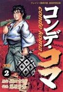 コンデ・コマ(2)