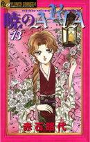 暁のARIA(13)