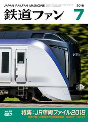 鉄道ファン2018年7月号【電子書籍】[ 鉄道ファン編集部 ]