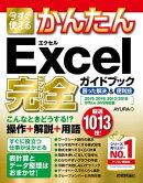今すぐ使えるかんたん Excel 完全ガイドブック 困った解決&便利技[2019/2016/2013/2010/Office 365対応版]