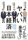 ヤバい日本経済常識を疑え!金融・経済、本当の話【電子書籍】[ 山口正洋 ]
